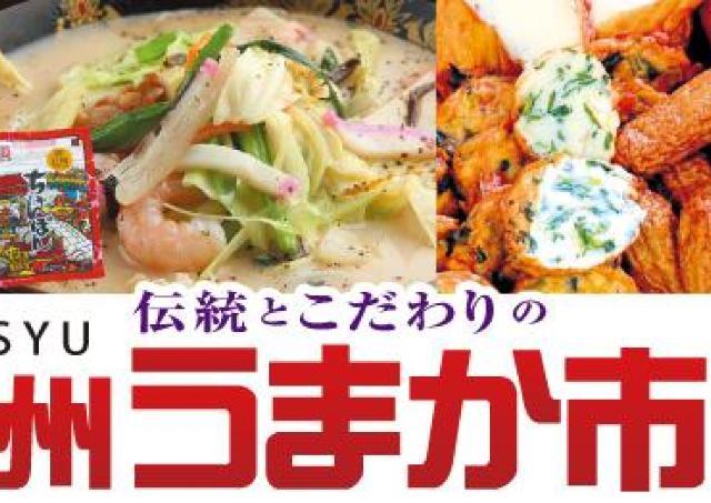 ちゃんぽん、明太子、だんご汁、九州の「よかもん」を食べ尽くそう!
