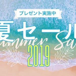 東京バーゲンマニア「夏セール特集2019」スタート 豪華プレゼントもザクザク!