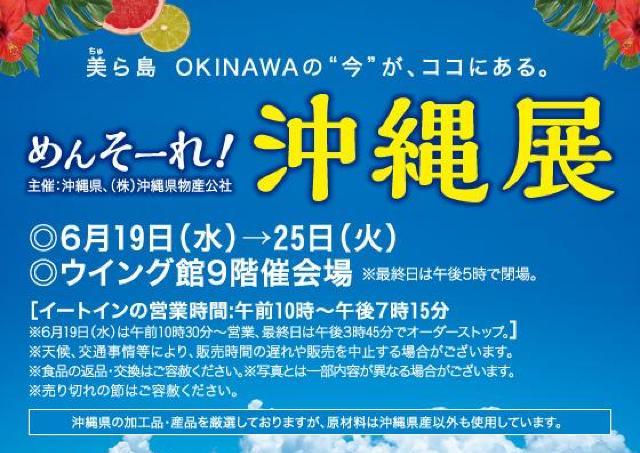 沖縄のトロピカルスイーツを満喫しよう!