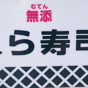 一流寿司職人も「美味しい」と認めた 「くら寿司」で食べるべき3品