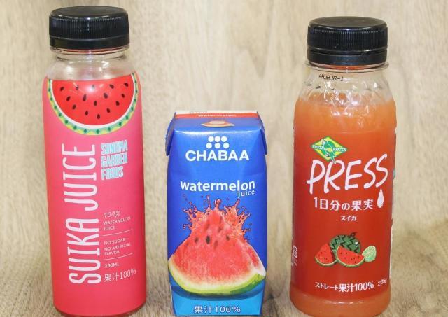 同じ「スイカジュース」でも個性はバラバラ。3商品飲み比べしたよ~。