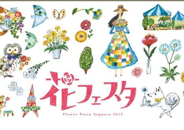 札幌が花に包まれる9日間。
