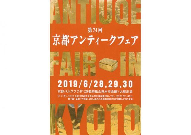 全国から300店舗以上出店! 「京都アンティークフェア」