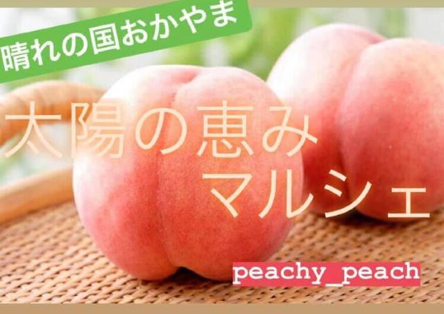 岡山が誇るフルーツ「もも」スイーツを食べよう!