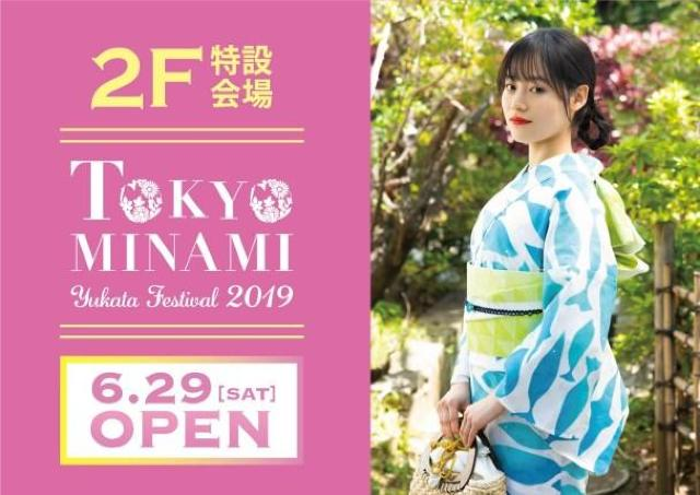 「『東京みなみ』ゆかたフェスティバル」近鉄パッセにオープン