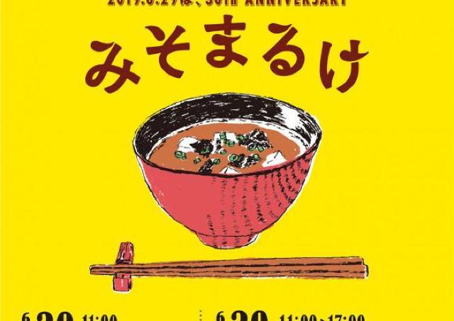 名古屋パルコ30周年記念に「みそ汁」「赤みそかき氷」を召し上がれ