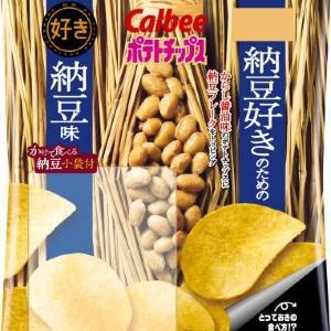 即完売した幻のポテチが復活! 納豆好きはぜっったい食べて。
