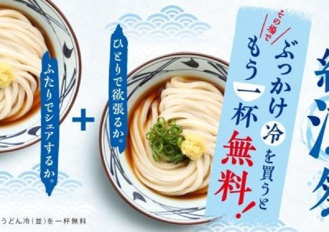 丸亀製麺の「ぶっかけうどん」 1杯買うとその場でもう1杯!