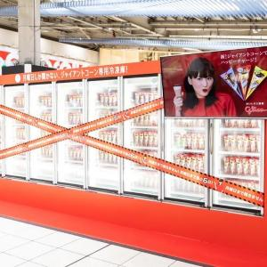 JR品川駅に「月曜日しか開かない冷凍庫」出現! 中に入っているのは...