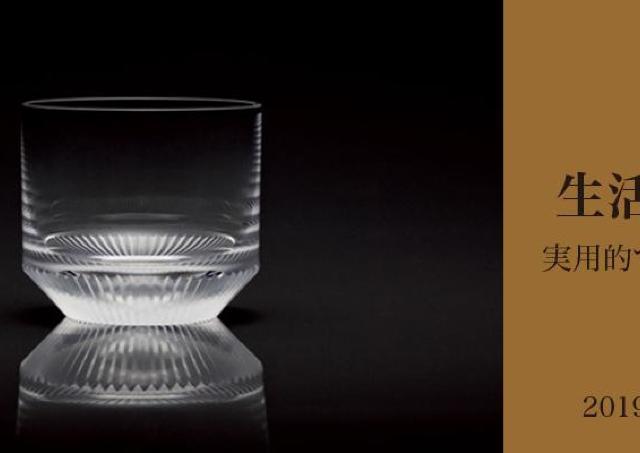 実用的で美しい。ガラスの器の展示会