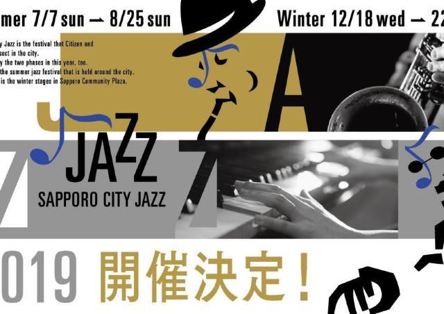 札幌に今年もジャズの夏がやってきた!
