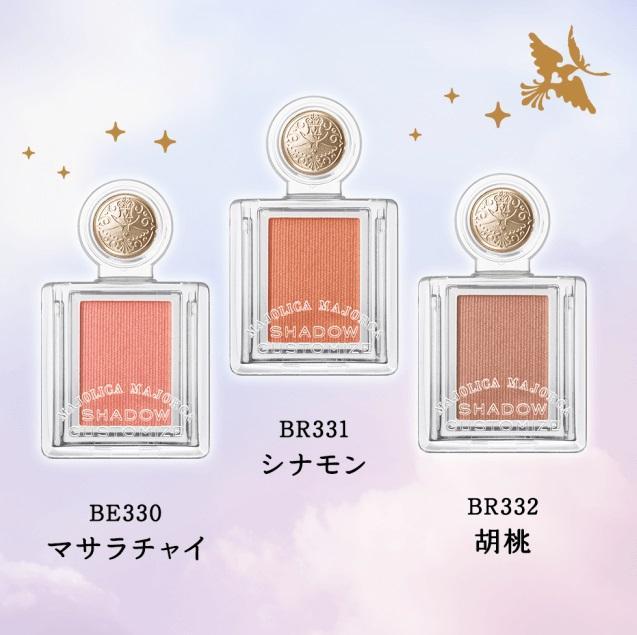 マジョマジョ「500円シャドウ」に3つの新色登場。 マサラチャイ色、かわいい〜。