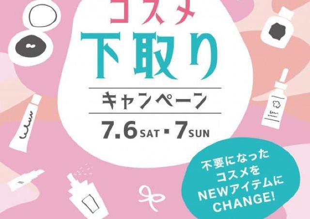 眠っているコスメが500円分の優待券に!広島パルコのコスメ下取りキャンペーン