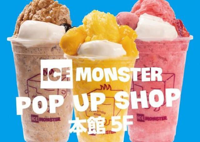 ふわり&濃厚かき氷「ICE MONSTER」福岡パルコに期間限定オープン