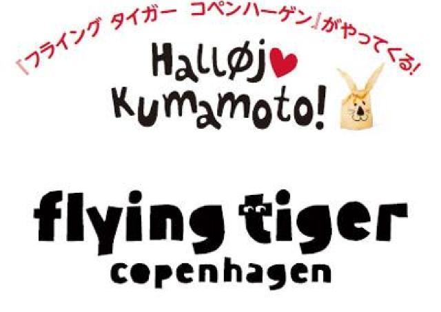デンマーク雑貨店「フライングタイガー」が期間限定でやってくる!