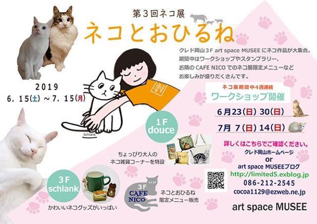 約40人の作家による、可愛いネコたちの作品展