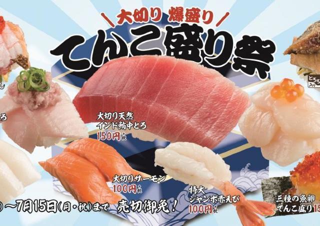 スシローで迎える「厚い」夏。 シャリが見えないお寿司、100円だって!