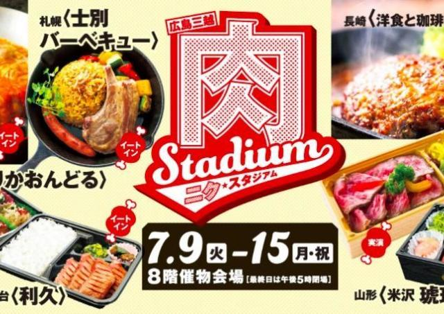 肉づくし!大フードコート出現!広島三越で「肉Stadium」開催