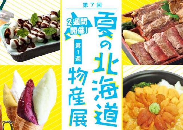 タピオカメロンスムージーから生うに丼まで、北海道の美味が大集合!