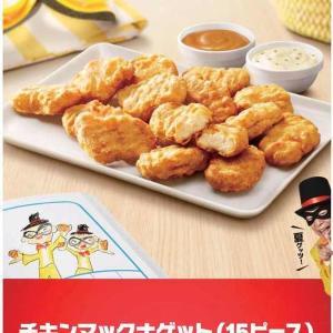 【朗報】マックナゲットが570円→390円! 限定ソース2種も復活だよ。