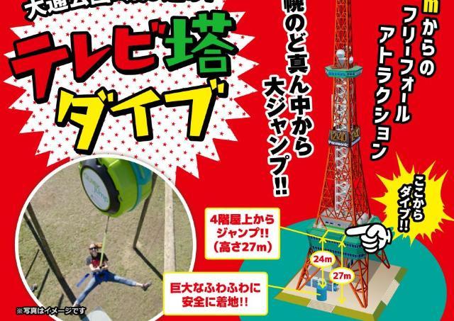 さっぽろテレビ塔から大通公園にダイブ!