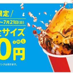 冷たいドリンクが全サイズ100円! KFCでお得なキャンペーンやってるよ~