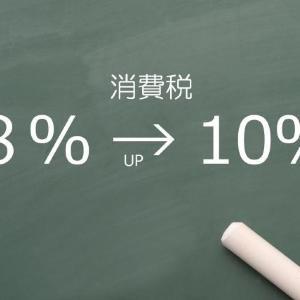 【第130回】ついに消費税10%へ 知っておきたい導入後のお得キャンペーン