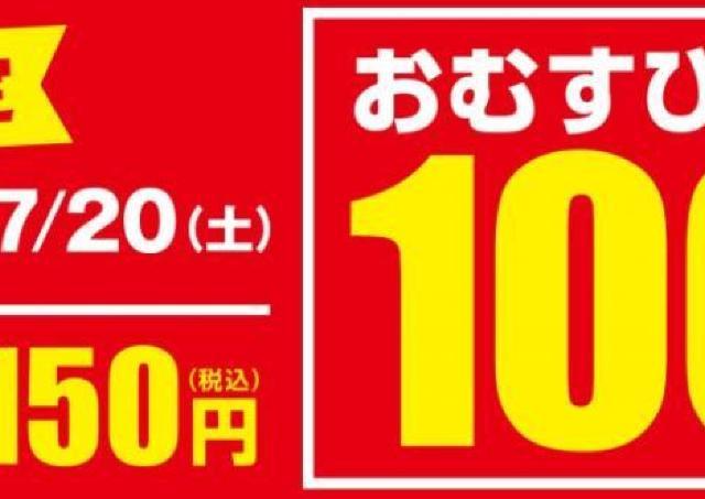 週末はファミマへGO! おむすび100円セール開催するよ~