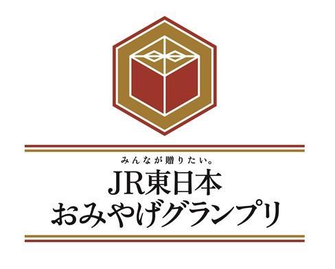 「JR東日本おみやげグランプリ2019」受賞! 厳選4スイーツ紹介するよ〜。