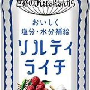 ソルティライチ5000本を無料配布! 渋谷に行かなきゃ~。