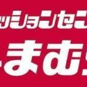 しまむら夏セール!! ワンピが500円だってよ。