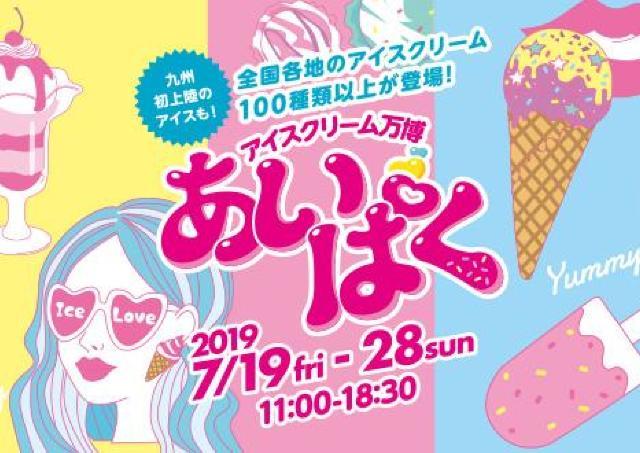 全国各地のアイスクリーム100種類以上!「あいぱくinマリノアシティ福岡」