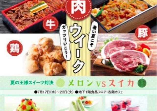 暑い夏こそガッツリ!牛・豚・鶏肉がおいしい大食品祭