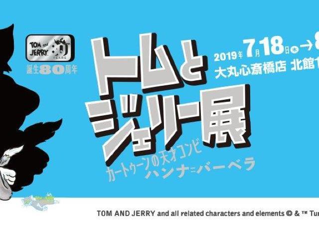 「トムのジェリー」の魅力が満載! 誕生80周年記念展覧会