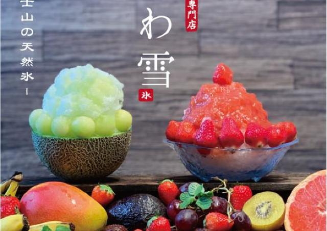 富士山麓の天然氷を使用。雪のようなふわふわかき氷だよ~。