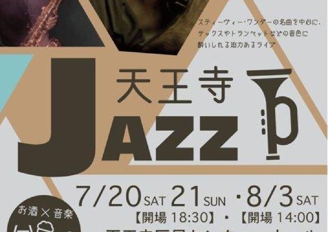 本格的なジャズが気軽に楽しめる3日間。