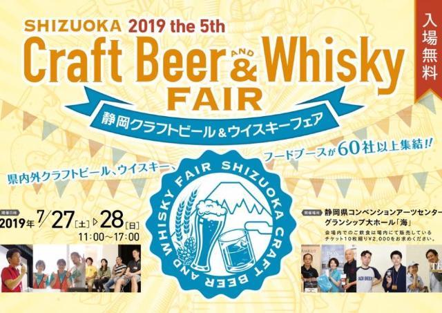 県内外から60社が集結! クラフトビール&ウイスキーフェア
