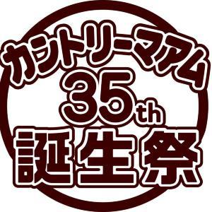 カントリーマアム35周年誕生祭が楽しそう! 無料でもらえるよ~。
