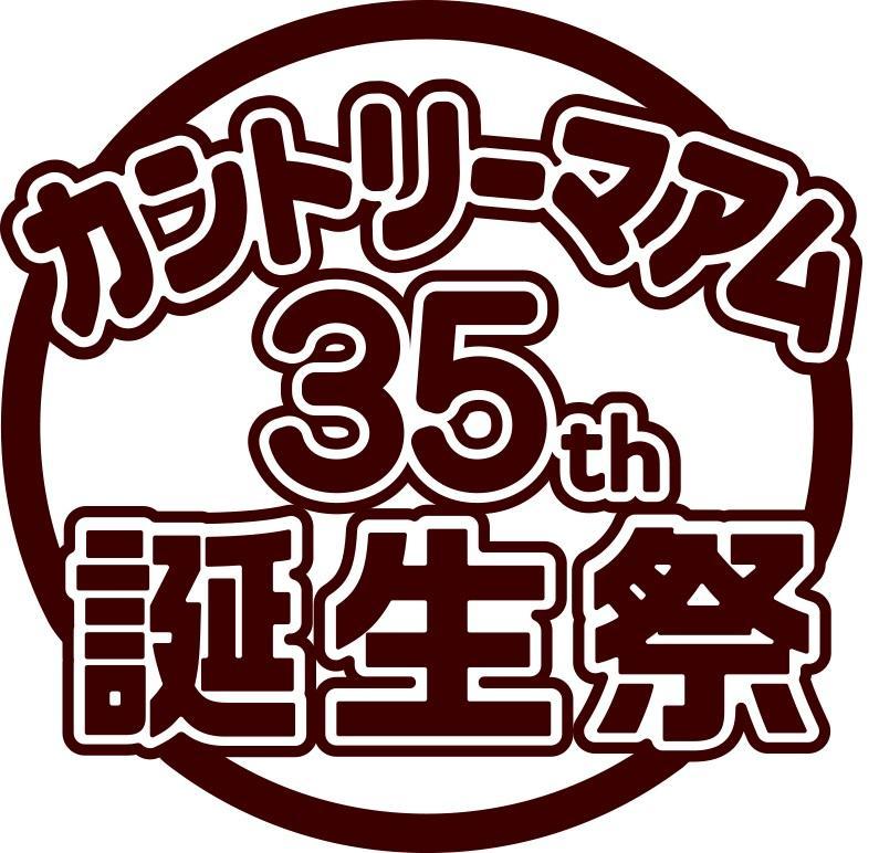 カントリーマアム35周年誕生祭が楽しそう! 無料でもらえるよ〜。