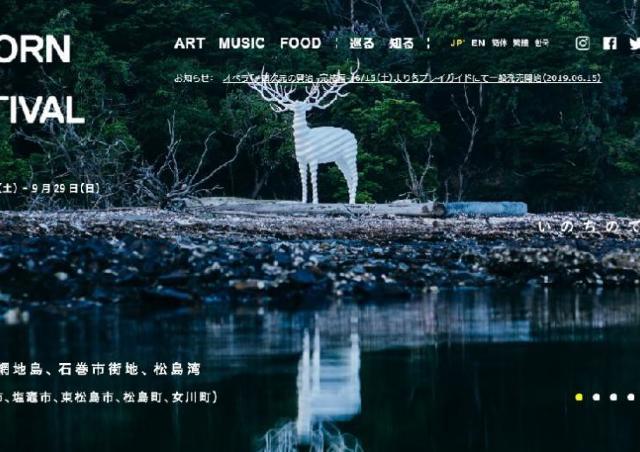 ミスチル櫻井、エレカシ宮本が出演! アートと音楽と食のフェス