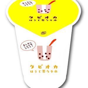 約1か月で完売したファミマの「タピオカアイス」 待望の新作登場!