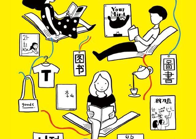 「本」を通じて東アジア各地の息吹を感じるマーケット