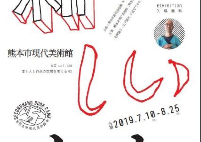 熊本市現代美術館で「新しい古本」との出会い。