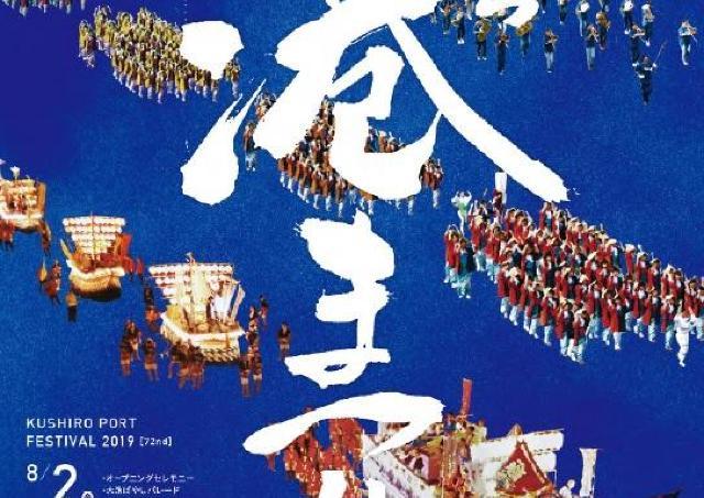 釧路を代表するイベント! 夏を彩る「港まつり」