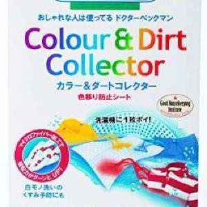 色素や汚れが吸い込まれてく~。 色移りを防ぐ凄いグッズを見つけてしまった。
