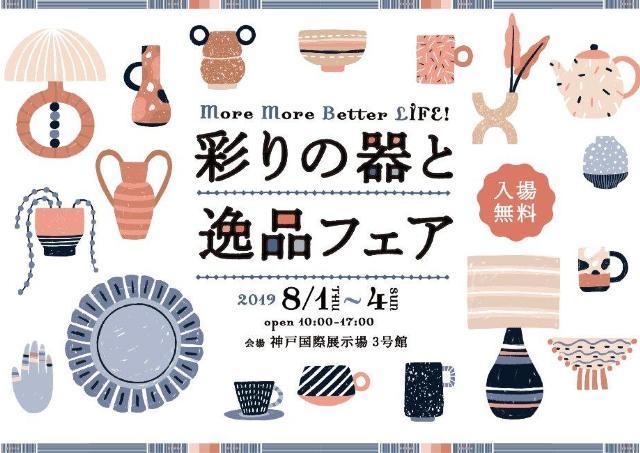 暮らしを彩る素敵な器が神戸に勢ぞろい!