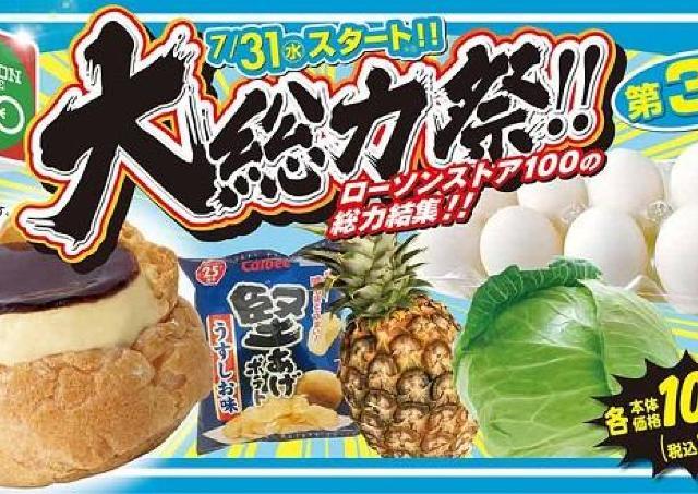 パイナップル1玉100円! ローソン100「大総力祭」3弾はじまるよ~。