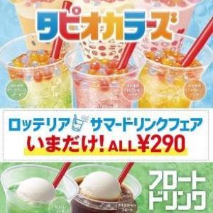タピオカもフロートもALL290円! 夏はロッテリア行くしか。