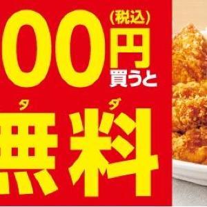 揚げ物300円買うとドリンク無料! ランチもおかずもセブンに決まり。