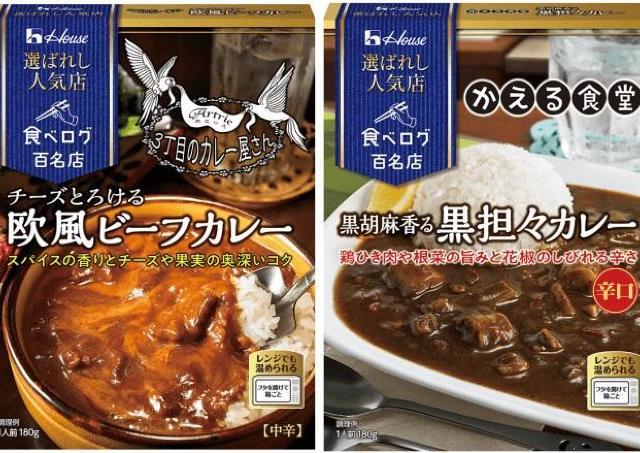 東京の名店カレーの味を300円台で! 「選ばれし人気店」に新カレー出るよ。